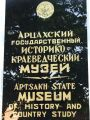 Artsakh State Museum 1a