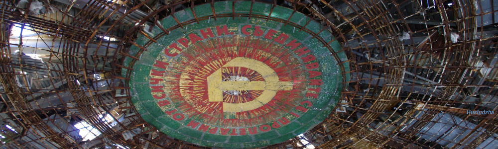 059 - Bulgaria - Buzludzha - workers of all countries unite.jpg